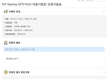 TUF Gaming X570-PLUS 댓글이벤트! 당첨인증~