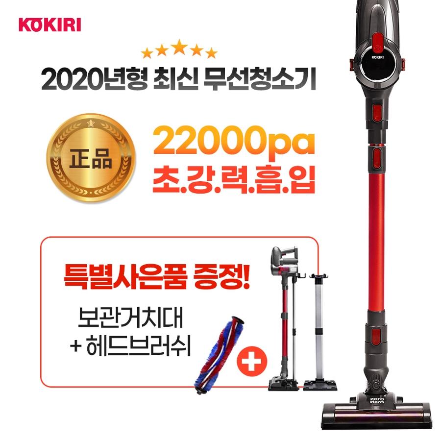 [롯데아이몰] 제로스톰 무선청소기+청구할인 5+8만원 상당 사은품 증정