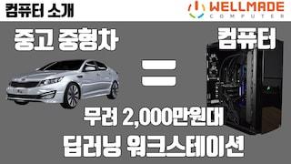 딥러닝 워크스테이션(라이젠 스레드리퍼 3990 X, RTX2080Ti*4WAY)