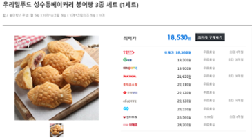 성수동베이커리 붕어빵*30개(팥+슈크림+크림치즈)=18,530원(무배)