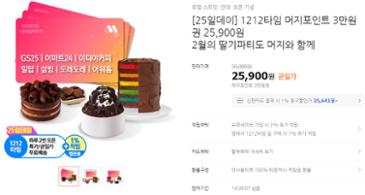 [티몬] 머지포인트 3만원권 -> 25,900원 대략 14%할인!