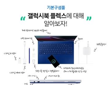 [하루 특가/225만원대] 대학생 노트북, 삼성 갤럭시북 플렉스 11번가 긴급공수 특가진행