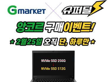 [G마켓] 레노버 씽크패드 SSD512G 무료 업글 + 99만원 (스마일클럽 쿠폰 + 중복쿠폰 적용시)