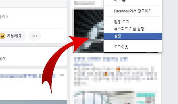 페이스북 계정 영구 삭제 방법
