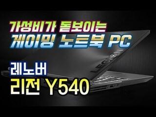 가성비가 돋보이는 게이밍 노트북 PC 레노버 리전 Y54015IRH BLADE