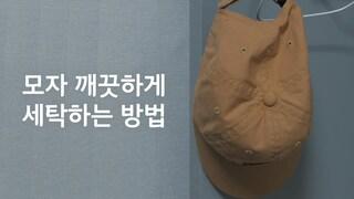 Sub) 깔끔하게, 변함없이. 모자 현명하게 세탁하는 방법(한글자막) / How to Clean the hat