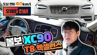 """""""연비가 리터당 무한대?"""" 볼보 XC90 T8로 알아본 PHEV 오해와 진실!"""
