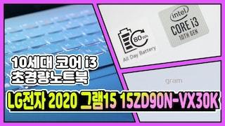 신학기 레포트 걱정을 해결해 줄 노트북의 등장!노트북 리뷰 LG전자 2020 그램15 15ZD90NVX30K [노리다]