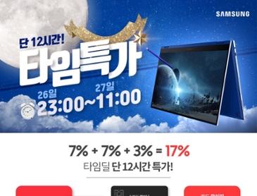 [단 12시간!] 삼성노트북 갤럭시북 플렉스 NT950QCG-X58A 11번가 타임딜!!