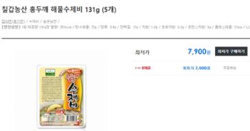 칠갑농산 홍두깨 해물수제비 5개 - 7,900원[무배]