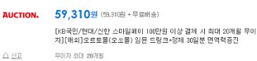 오쏘몰 이뮨 드링크+정제 30일분 - 59,310원