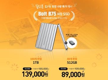 [11번가] 실리콘파워 외장SSD 512GB/1TB 89,000원/139,000원 한정수량 100개!