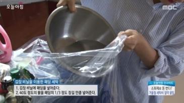 비닐봉지를 이용한 셀프 패딩 세탁방법