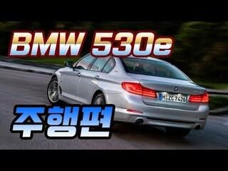 BMW 플러그인 하이브리드 530e 주행편 집밥 있고 하루 이동거리 40km 이하라면 강추!