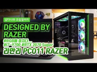 Designed by RAZER - 리안리 PC-O11