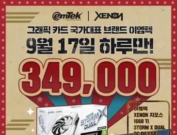 [ 티몬1212타임 ] 미친특가 349,000원! 이엠텍 XENON GTX 1660 Ti STORM X Dual OC D6 6GB WHITE