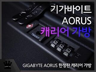 기가바이트 어로스 한정판! AORUS 캐리어 20인치 기내용 리뷰!