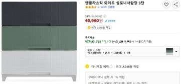 와이드 심포니 서랍장 3단 40,960원 + 무배!