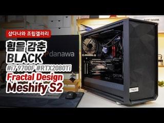 힘을 감춘 BLACK - Fractal Design Meshify S2