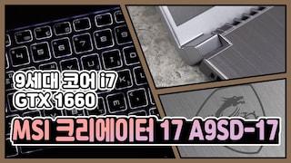 창의적인 당신을 위한 노트북!노트북 리뷰 MSI 크리에이터 17M A9SDi7 [노리다]