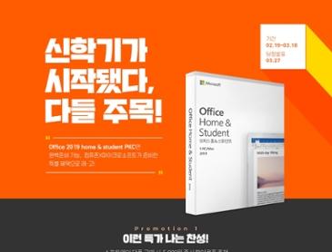 [컴퓨존 x 마이크로소프트] Office 2019 H&S, 신학기 맞이 프로모션!
