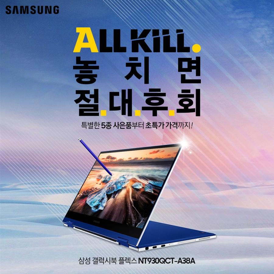 [옥션 올킬] 대학생추천노트북 삼성전자 갤럭시북 플렉스 134만원 푸짐한 사은품 증정!