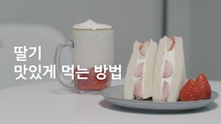 Sub) 제철 딸기, 더 맛있게 먹을 수 있는 방법은? (한글자막) / How to eat strawberries deliciously