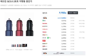 [티몬] 차량용 고속충전기 9,900원 무료배송!!!