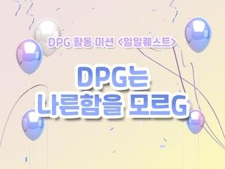 DPG 활동미션 <일일퀘스트> DPG는 나른함을 모르G