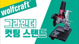 전동 그라인더를 더욱 안전하고 유용하게! 컷팅 스탠드 조립 및 테스트! (wolfcraft cutting stand)
