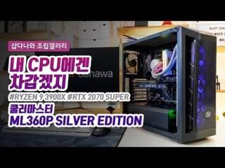 내 CPU에겐 차갑겠지 - 쿨러마스터 ML360P SILVER EDITION