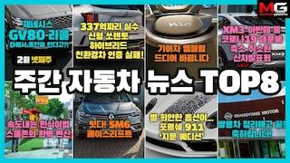 """""""GV80이 D에서 후진을 한다고?! 기아차 엠블럼 바뀌나?"""" 주간 자동차 뉴스 TOP 8 (2월 4주차)"""