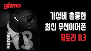 가성비 훌륭한 최신 무선이어폰, '뮤토리 R3' 리뷰