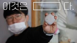 [포마] 이름은 '미포'지만 롤 할 땐 ㅁ다 | MIFO O9 블루투스 완전 무선 완전 방수 이어폰 추천
