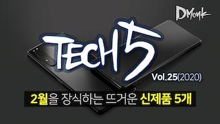 TECH 5 / 2월의 마지막을 장식하는 뜨거운 신제품 5개 / 2020.2 Vol.25