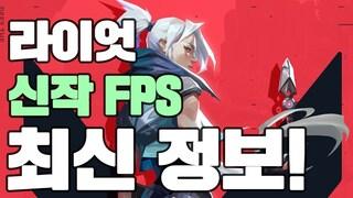 라이엇 게임즈의 신작 FPS의 제목이 확정되었다!? 3월 1주차 게임 소식! | 소식넛