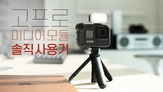 고프로 히어로8 미디어 모듈 고민중이신가요? 달라진 GoPro! (사용법 및 성능 테스트)