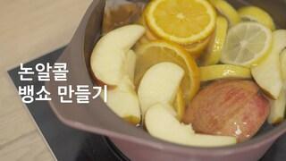 Sub) 알콜 도수 0%! 비타민 가득 홈메이드 뱅쇼 만들기(한글자막) / How to make a nonalcoholic Vin Chaud