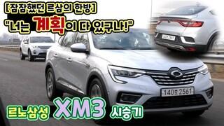 """[편집] 르노삼성 XM3 시승기…작정하고 만들었다!!! """"그래서 어떤데???"""""""