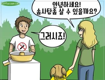 솜사탕 먹는 만화.gif
