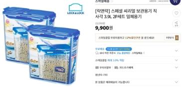 락앤락 씨리얼통 2개 9,900원 + 무배