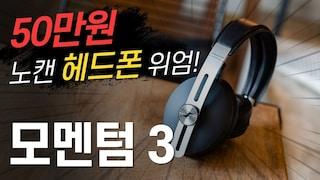 대박!!! 50만원짜리 노캔 헤드폰 위엄. 젠하이저 모멘텀 3 리뷰