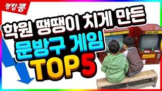 학원 땡땡이치게 만든 문방구 게임 TOP 5