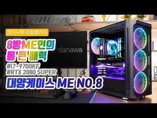 8방ME인의 통 큰 매력 - 대양케이스 ME NO.8