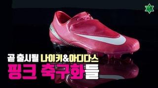 남자들을 환장하게 할 '핑크 축구화'들이 출시된다!! 나이키 VS 아디다스, 출시 예정 핑크 축구화들 외 1개 소식