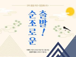 DPG 활동 미션 <일일퀘스트> 순조로운 출발!