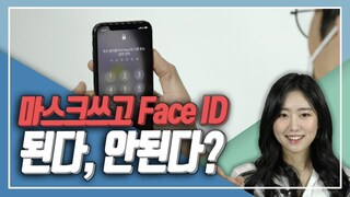 마스크 쓰고도 아이폰 편하게 쓰는 법 (feat. Face ID)