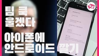 팀 쿡 눈물;; 아이폰에 안드로이드 깔기 성공;; [4K]
