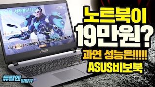 가격이 미쳤구나! 19만원대 노트북 ASUS 비보북 X507MA! 과연 성능은?!