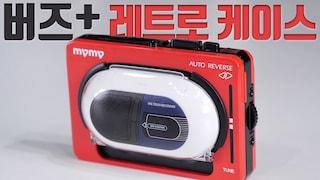 버즈 플러스 레트로 케이스 3종! (마이마이 / 레트로TV / 레트로라디오) 제품만 크게 보는 리뷰